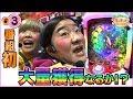 ガンバレルーヤのぱちチャレルーヤ!!  #3〜楽しみ そして 迷い〜