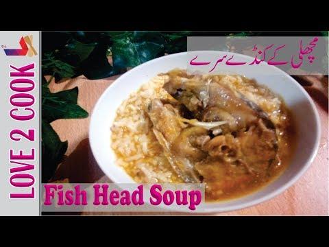Machli K Kande Sirre-Fish Head Soup Recipes Indian Style In Urdu Hindi