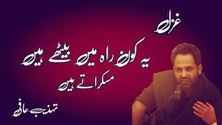 Tehzeeb Hafi Ghazal -Tehzeeb Hafi Shayari -Tehzeeb Hafi Poetry -Heart Touching Shayari _ تہذیب حافی