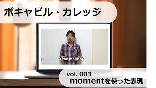 ボキャビル・カレッジ(vol. 003)-The Japan Times ST編集長による英語ボキャブラリー講座