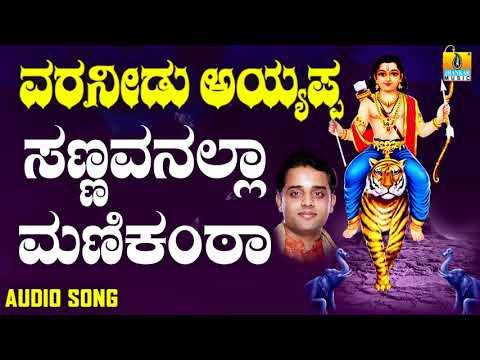ಶ್ರೀ-ಅಯ್ಯಪ್ಪ-ಭಕ್ತಿಗೀತೆಗಳು---sannavanalla-manikanta- varaneedu-ayyappa-(audio)