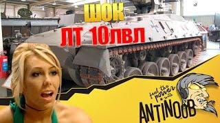 ШОК ЛТ 10лвл в World of Tanks wot