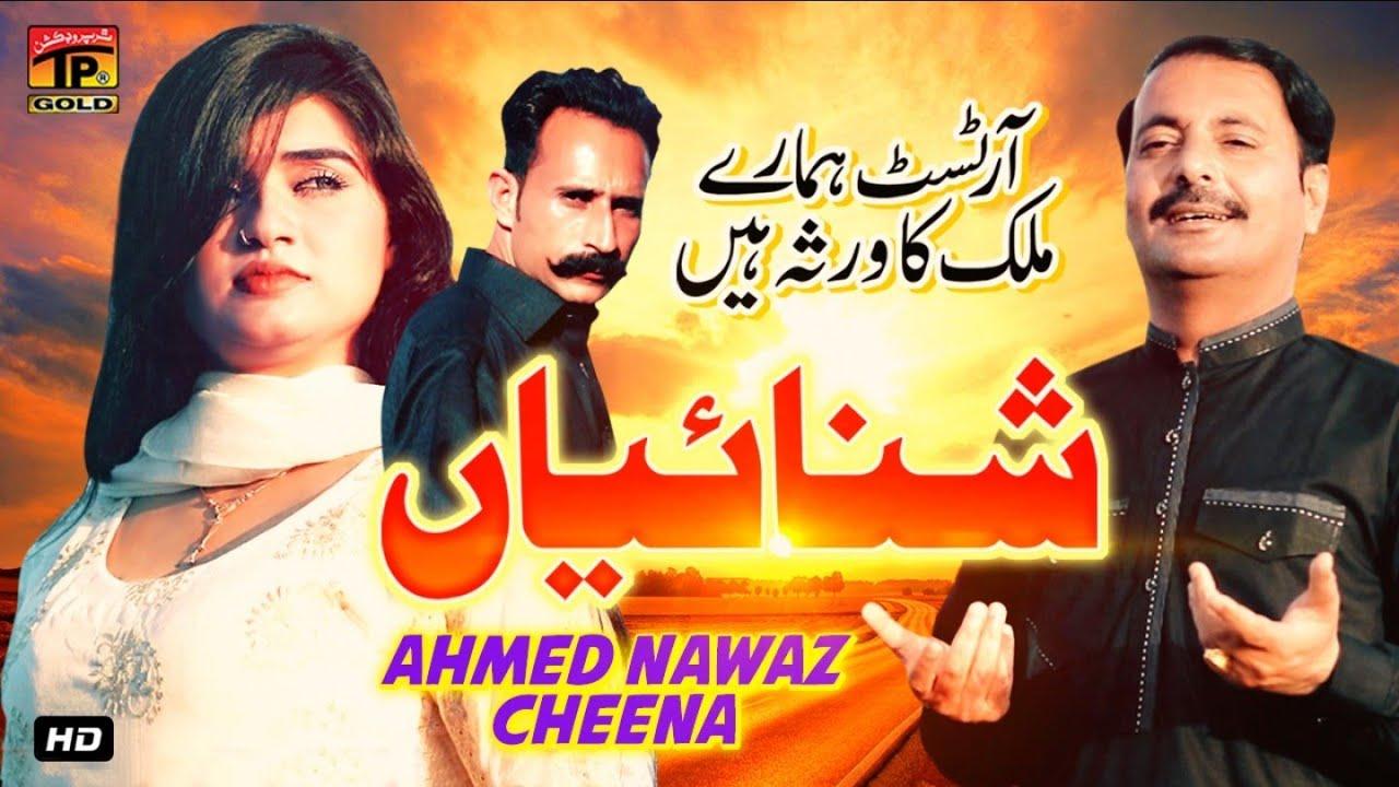 Download Shinaiyan (Official Video)   Ahmed Nawaz Cheena   Tp Gold