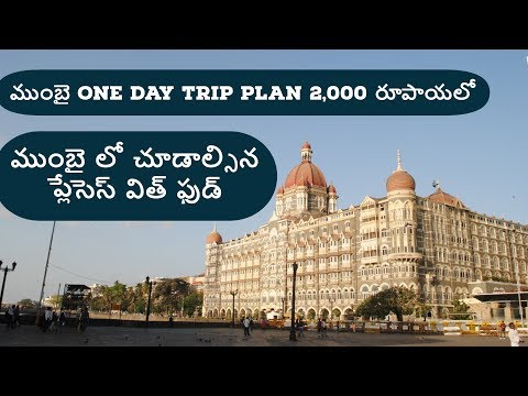Mumbai One Day Trip Plan with Places and Food in Telugu