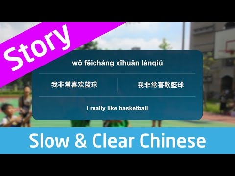 Slow & Clear Chinese Listening Practice - Young Basketball Fan