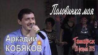 Аркадий КОБЯКОВ - Половинка моя (Татарск, 28.02.2015)