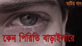কেন পিরিতি বাড়াইলারে বন্ধু | Shah Abdul Karim, Sylhet Region Folk Song