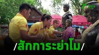 นักตบสาวไทย สักการะย่าโม-วัดศาลาลอย   19-09-62   เรื่องรอบขอบสนาม