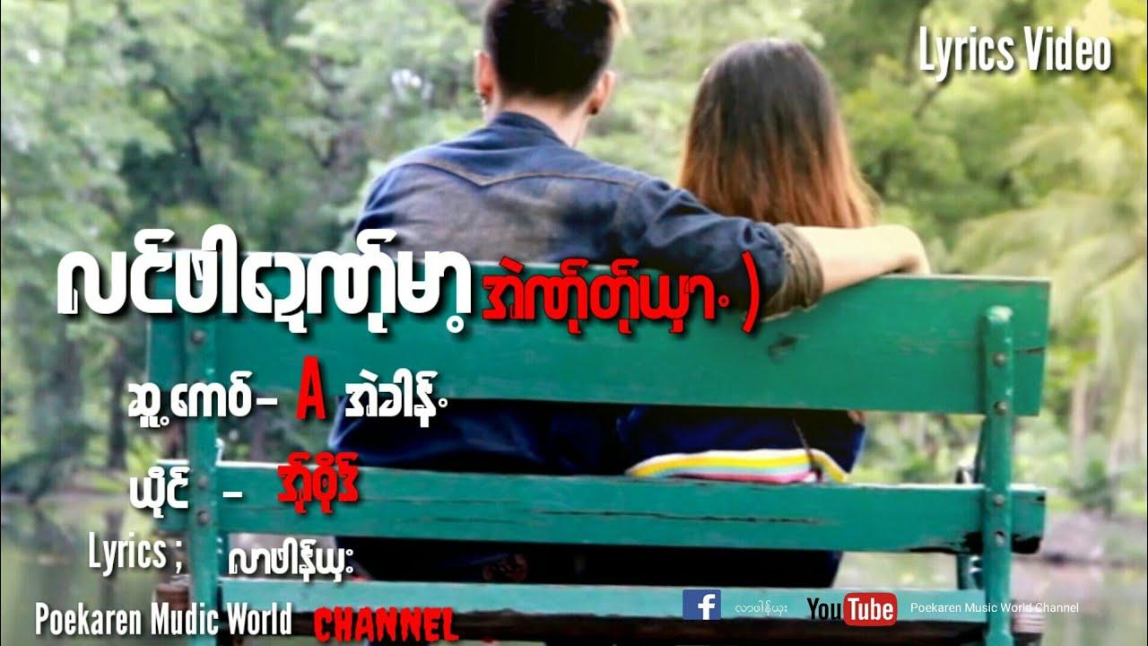 Download Laung Par De Ner Ma Eh Ner Ta Sar : လင္ဖါေဍဏု္မာ့အဲဏု္တု္ယွာ - အု္ဘိုဟ္ ( LYRIC VIDEO) Karen Song