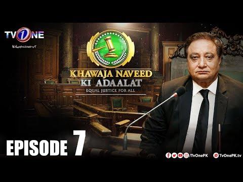 Khawaja Naveed ki Adaalat | The Case of conflicts between two tenants | Episode 7 | TV One