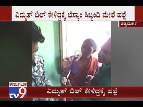 BESCOM Employee Was Trashed When Asked A Man To Pay Electric Bill In Chitradurga