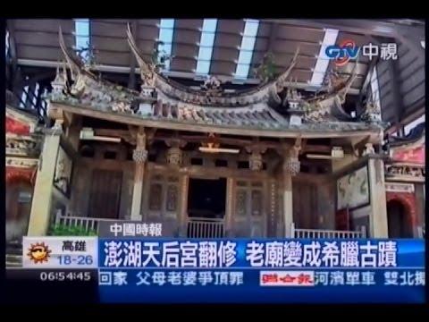 中視新聞》澎湖天后宮翻修 老廟變成希臘古蹟 - YouTube
