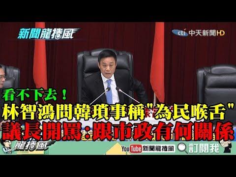 【精彩】林智鴻問韓瑣事稱「為民喉舌」 議長許崑源開罵:這些跟市政有什麼關係?你議員怎麼當的?