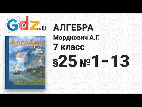 § 25 № 1-13 - Алгебра 7 класс Мордкович