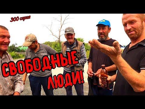 One day among homeless!/ Один день среди бомжей -  300 серия - СВОБОДНЫЕ ЛЮДИ! (18+)