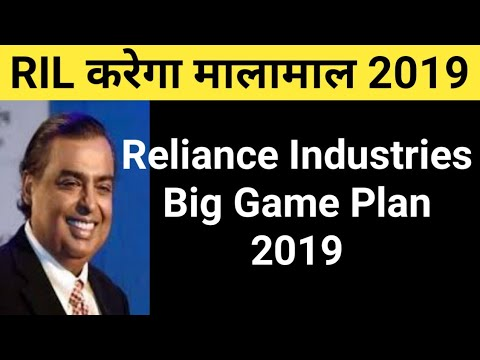 RIL करेगा मालामाल - Reliance Industries Big Game Plan for 2019 | Latest Live News Today