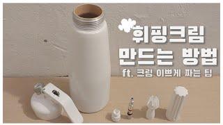 [NannaCafe] 휘핑기 사용방법! 휘핑크림 만드는…