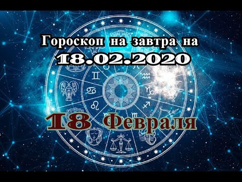 Гороскоп на завтра на 18.02.2020 | 18 Февраля | Астрологический прогноз