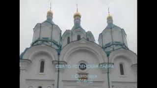 Святогорская Свято-Успенская Лавра(Поездка очень понравилась., 2016-04-26T09:33:47.000Z)