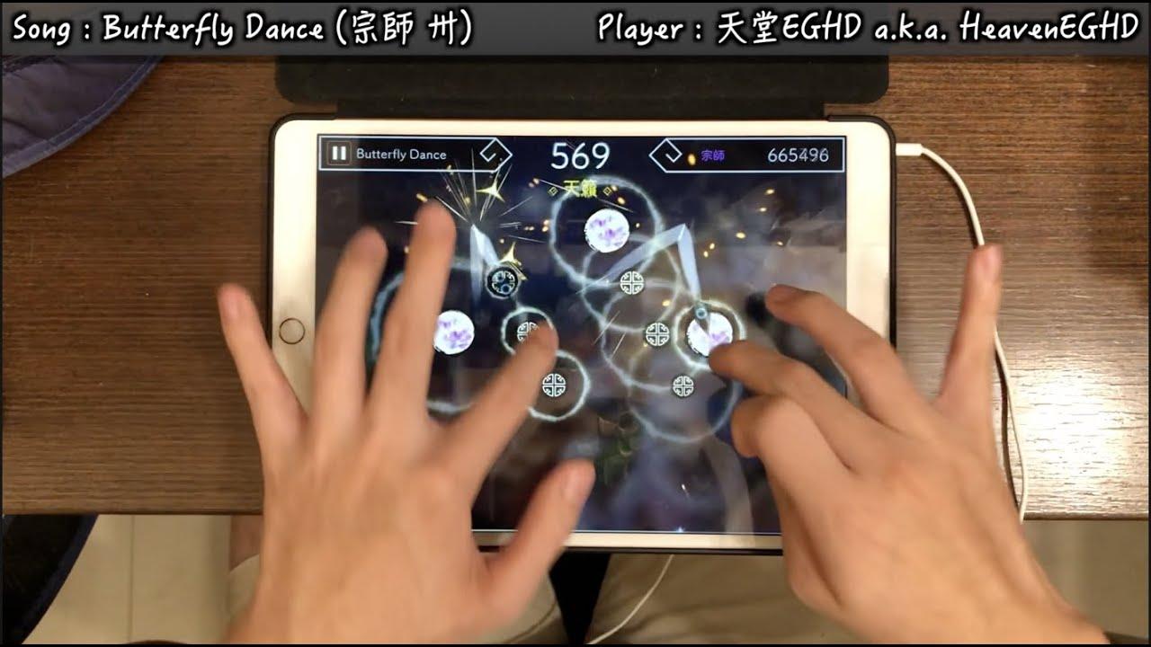 【黑雪狂想#3:華麗手順】Butterfly Dance [宗師 卅] 1000000pt【陽春白雪Lyrica】