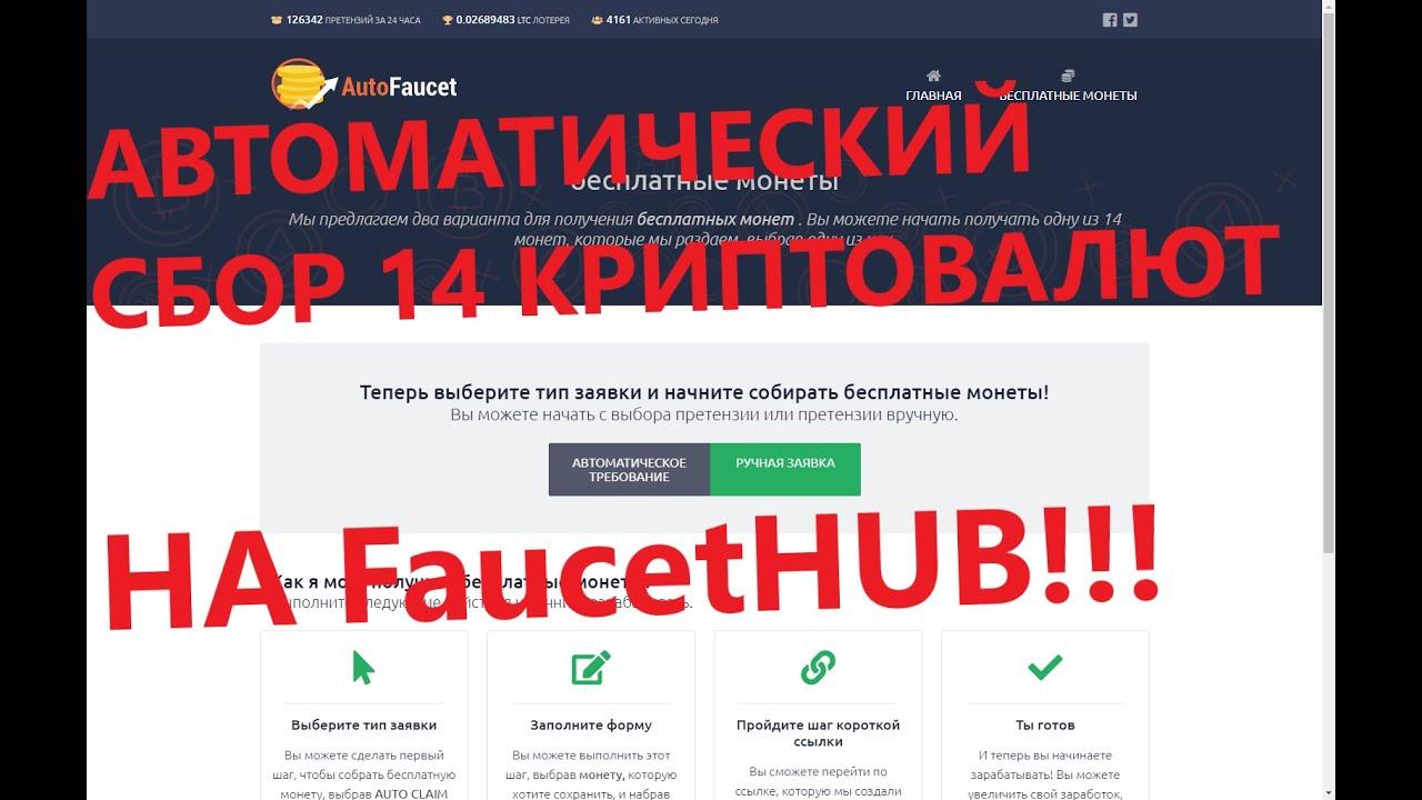 Мега кран-14 криптовалют-автоматически на FaucetHub!