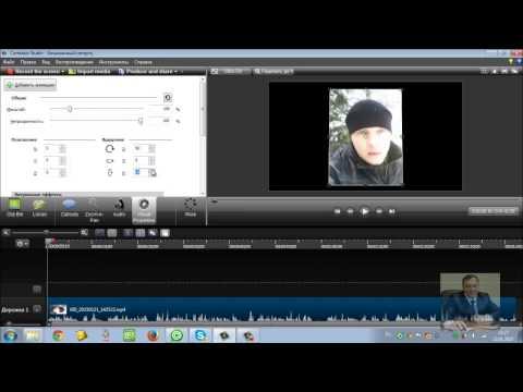 Как перевернуть видео  с мобильного в Camtasia Studio 8.1
