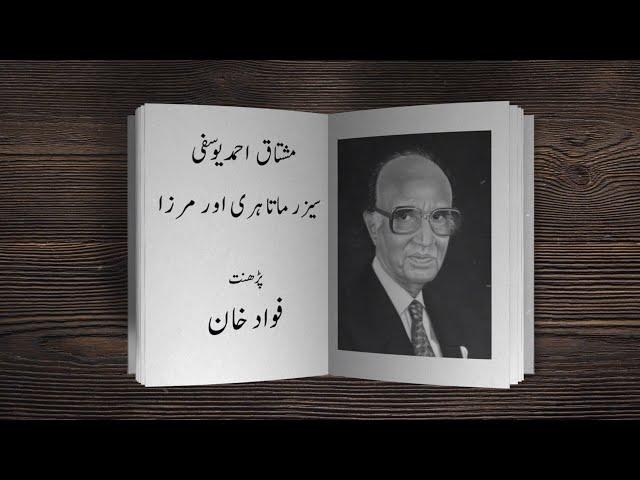 Ceaser, Mata Hari aur Mirza | Mushtaq Ahmad Yousufi | Fawad Khan | ACP Readings | #ACPKHI