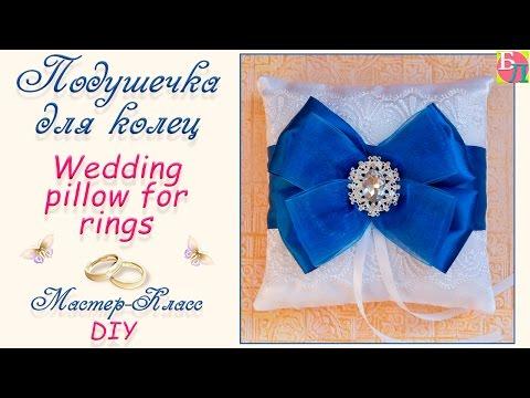 Свадебные подушечки для колец Подушки для обручальных