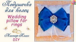 ПОДУШЕЧКА ДЛЯ КОЛЕЦ ♥ МАСТЕР-КЛАСС ♥ WEDDING PILLOW FOR RINGS ♥ DIY