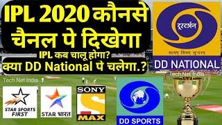 IPL 2020 Kis Channel Par Aayega   IPL 2020 Kis Tarikh Se Shuru Hoga   #IPL2020 #ipl2020timetable