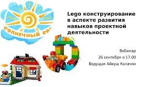 """Вебинар """"Lego конструирование в аспекте развития навыков проектной деятельности"""""""