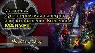 Мстители. Супергеройский винегрет или возрождение Вселенной MARVEL? (Обзор без спойлеров)
