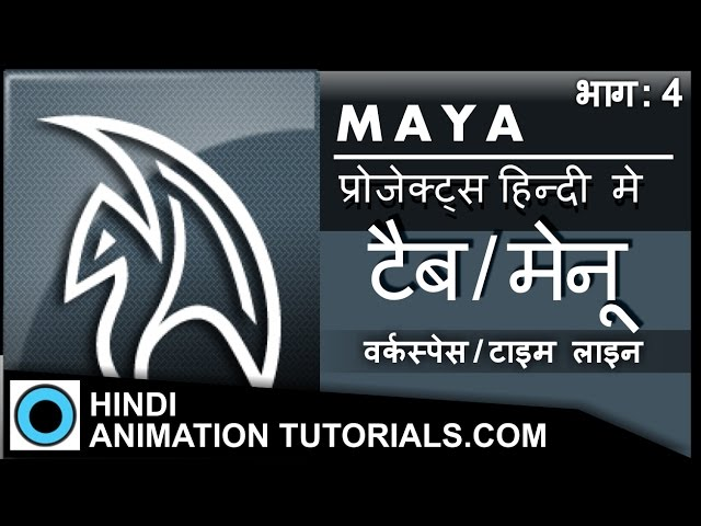 MAYA Tabs & Menus Hindi Part 10