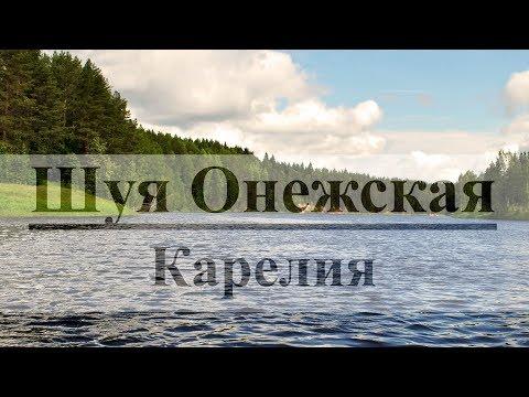 Сплав по Шуе в Карелии (2016)
