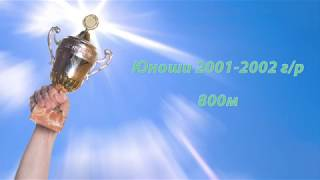 Чемпионат и первенство Тамбовской обл. по легкой атлетике 2018. 800м, Финал. Юноши 2001-2002