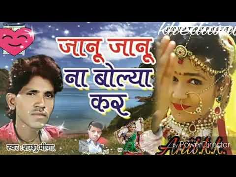 New Dj Song 2018 Janu Janu Na Bolya Kar Yara Re  Singer Shambu Meena