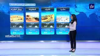 النشرة الجوية الأردنية من رؤيا 2-5-2019