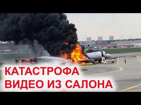 Катастрофа в Шереметьево
