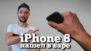 iPhone 8 у меня в РУКАХ. Но это не точно | Hands-On iPhone 8