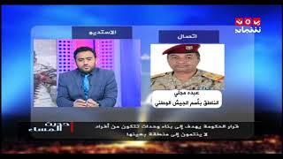 تداعيات اعلان الحكومة قرار دمج وحدات الجيش والأمن التي تاسست مناطقيا ضمن وحدات الجيش|حديث المساء