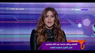 الأهلي يراقب محمد عبد الله مهاجم كفر الشيخ تمهيدا لضمه - TimeOut