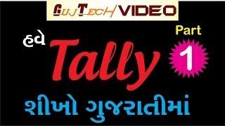 Learn Tally in Gujarati  Create New Company
