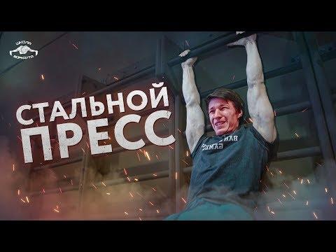 ПРЕСС КАК У