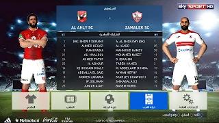 مباراة الاهلى والزمالك /السوبر المصرى/ pes 2017