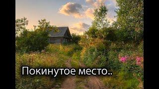 Заброшенная деревня в живописном месте Тамбовской области