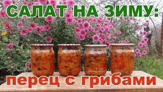 Салат из грибов и перца. Заготовка на зиму