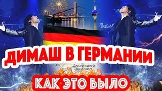 ПОКОРИЛ ГЕРМАНИЮ! Димаш Кудайберген - концерт - Дюссельдорф