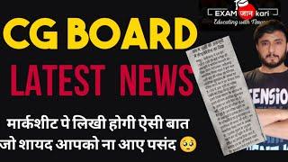 Chhatisgarh Class 10 and 12 Result 2021 , CG BOARD Marksheet Big Shocking News