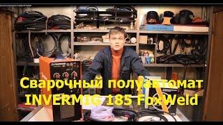 Обзор сварочного полуавтомата InverMig 185 FoxWeld(Портативный инверторный полуавтомат InverMig 185 ― позволяет производить сварку постоянным током, используя..., 2015-06-24T13:25:51.000Z)