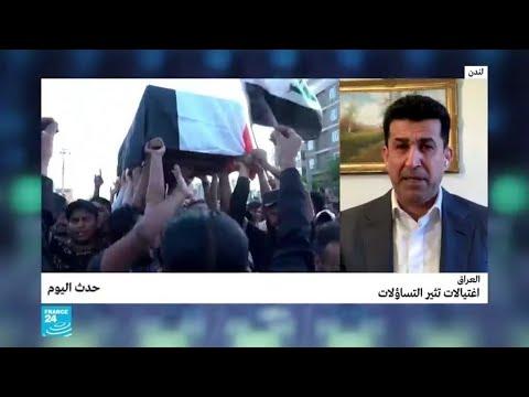 العراق: اغتيالات تثير التساؤلات  - نشر قبل 31 دقيقة